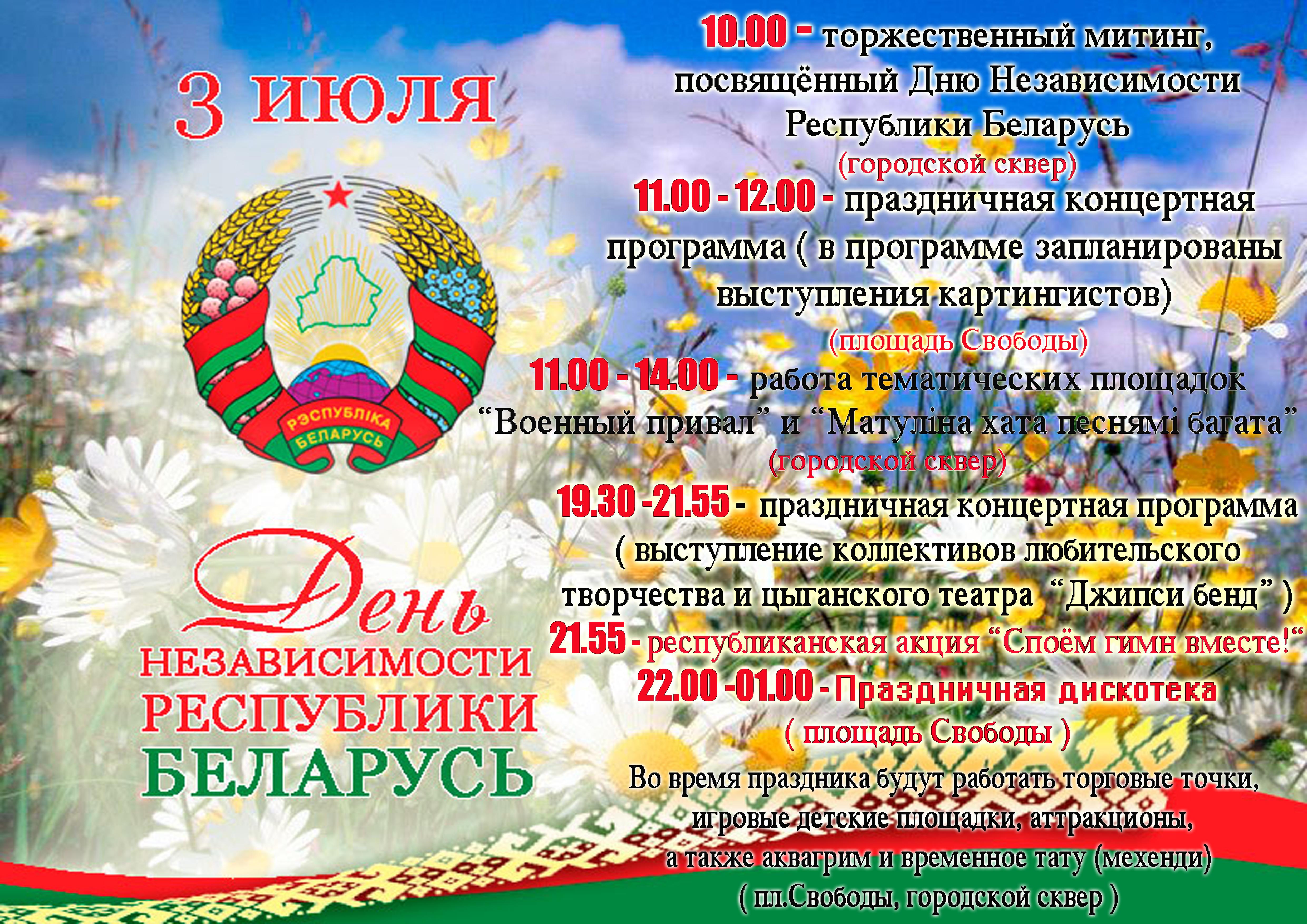 С днем независимости белоруссии открытки